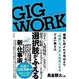 GIG WORK(ギグワーク)