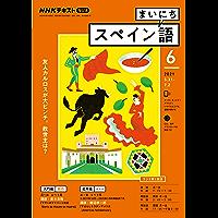 NHKラジオ まいにちスペイン語 2021年 6月号 [雑誌] (NHKテキスト)