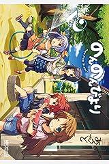 のんのんびより 2 (MFコミックス アライブシリーズ) Kindle版