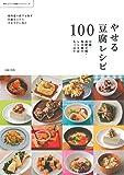 やせる豆腐レシピ100 (体がよろこぶ 健康レシピシリーズ)