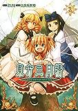 東方三月精 Strange and Bright Nature Deity(1) (カドカワデジタルコミックス)