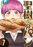 聖樹のパン 7巻【デジタル限定カバー】 (デジタル版ヤングガンガンコミックス)