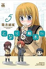 となりの柏木さん  5巻 (まんがタイムKRコミックス) Kindle版