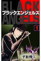 ブラック・エンジェルズ1 Kindle版
