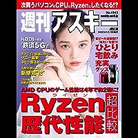 週刊アスキーNo.1343(2021年7月13日発行) [雑誌]