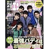 日経エンタテインメント! 2020年 5 月号【表紙: Kis-My-Ft2】
