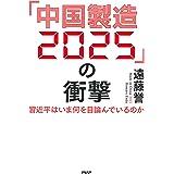 「中国製造2025」の衝撃 習近平はいま何を目論んでいるのか