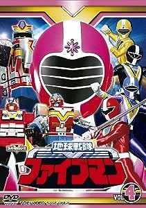 スーパー戦隊シリーズ 地球戦隊ファイブマンVOL.4【DVD】