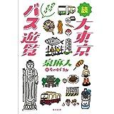 続・大東京のらりくらりバス遊覧