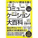 <イラスト&図解>コミュニケーション大百科
