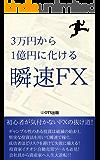 3万円から1億円に化ける瞬速FX: 【電子書籍特典付き】