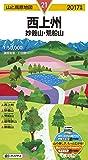 山と高原地図 西上州 妙義山・荒船山 2017 (登山地図 | マップル)