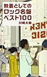 教養としてのロック名盤ベスト100 (光文社新書)