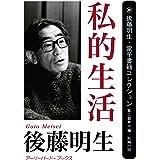私的生活 後藤明生・電子書籍コレクション