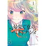 最果て寮のベネトナシュ(1) (週刊少年マガジンコミックス)
