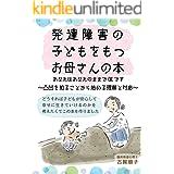 発達障害の子どもをもつお母さんの本