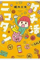 ケチ活ニコタン (バンブーコミックス すくパラセレクション) Kindle版