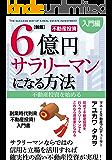 新版 6億円サラリーマンになる方法 入門編: 不動産投資を始める (スマホ文庫)