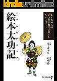 絵本太功記 も~ちゃんのマンガ歌舞伎レポートシリーズ