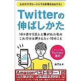 Twitterの伸ばしかた ~10ケ月で2万人と繋がれた私の、これだけは押さえたい10のこと~