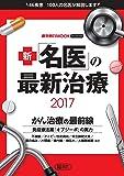 新「名医」の最新治療 2017 (週刊朝日ムック)
