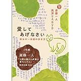 斎藤一人 高津りえDVD「愛してあげなさい 幸せの一本道の歩き方」 (DVD2枚組/Disc1(1時間5分)Disc2(57分))