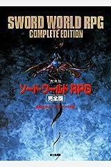[復刻版]ソード・ワールドRPG 完全版 (富士見ドラゴンブック) Kindle版