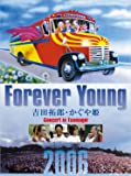 Forever Young 吉田拓郎・かぐや姫 Concert in つま恋2006 [Blu-ray]
