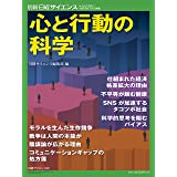 心と行動の科学 (別冊日経サイエンス236)