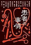 短編アンソロジー 患者の事情 (集英社文庫)