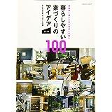 暮らしやすい家づくりのアイデア100 2020 (エクスナレッジムック)
