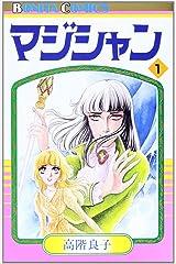マジシャン (1) (ボニータコミックス) コミック