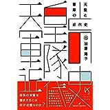 天皇と軍隊の近代史 (けいそうブックス)