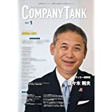 躍進企業応援マガジン COMPANYTANK(カンパニータンク) 2020年1月号