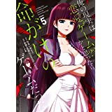 俺の現実は恋愛ゲーム?? ~かと思ったら命がけのゲームだった~ 5巻 (デジタル版ガンガンコミックスUP!)