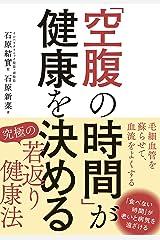 「空腹の時間」が健康を決める Kindle版