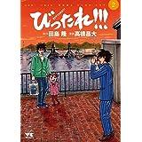 びったれ! ! ! (2)(ヤングチャンピオン・コミックス)