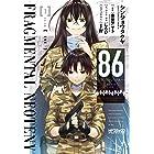 86-エイティシックス- フラグメンタルネオテニー 1 (MFコミックス アライブシリーズ)
