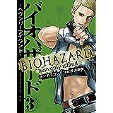 バイオハザード~ヘヴンリーアイランド~ 3 (少年チャンピオン・コミックスエクストラ)