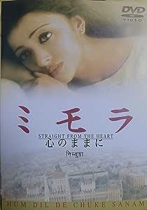 ミモラ~心のままに [DVD]