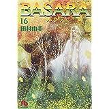 BASARA (16) (小学館文庫)