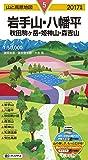 山と高原地図 岩手山・八幡平 秋田駒ヶ岳・姫神山・森吉山 2017 (登山地図 | マップル)