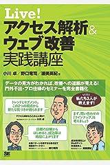 Live! アクセス解析&ウェブ改善 実践講座 Kindle版