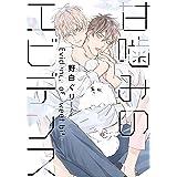 甘噛みのエビデンス 甘噛みのエビデンス【単行本版】 (リキューレコミックス)