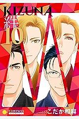 【カラー完全収録】KIZUNA‐絆‐(10) (コンパスコミックス) Kindle版