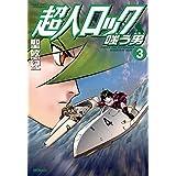 超人ロック 嗤う男 3 Locke The Superman SNEERING MAN (エムエフコミックス フラッパーシリーズ)