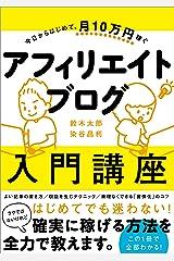 今日からはじめて、月10万円稼ぐ アフィリエイトブログ入門講座 Kindle版