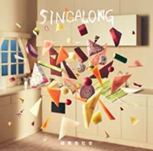 SINGALONG (通常盤)(特典なし)