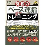(CD付き) 究極のベース運指トレーニング (リットーミュージック・ムック)