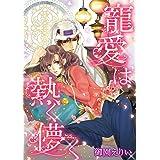 ハーレクイン泣ける・癒しセット 2021年 vol.3 (ハーレクインコミックス)